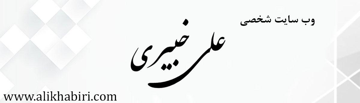 وب سایت شخصی علی خبیری