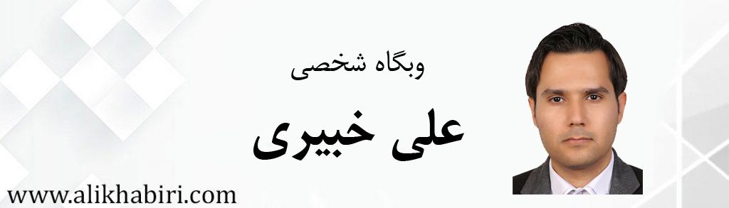 وبگاه شخصی دکتر علی خبیری